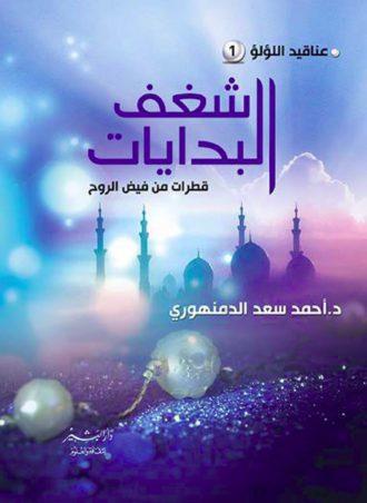 شغف البدايات أحمد سعد الدمنهوري