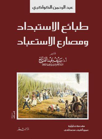 طبائع الاستبداد ومصارع الاستعباد عبد الرحمن الكواكبي