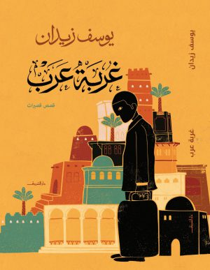 غربة عرب وسف زيدان
