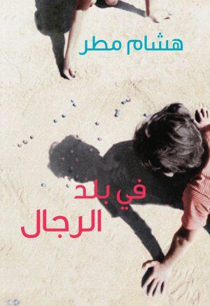 في بلد الرجال هشام مطر