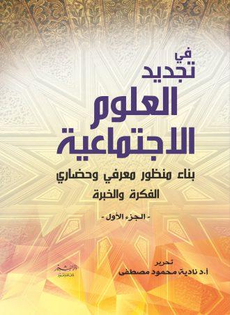 في تجديد العلوم الاجتماعية نادية محمود مصطفى