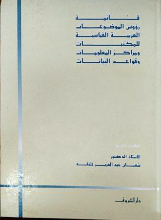 قائمة رؤوس الموضوعات العربية القياسية للمكتبات ومراكز المعلومات وقواعد البيانات شعبان عبد العزيز خليفة