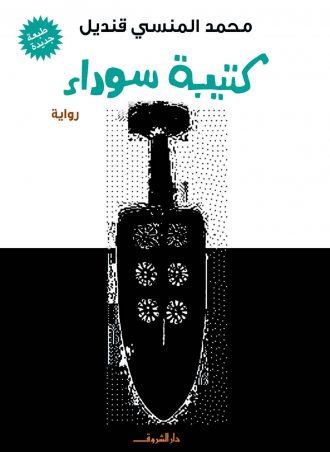 كتيبة سوداء محمد المنسي قنديل