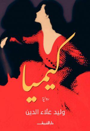 كيميا وليد علاء الدين
