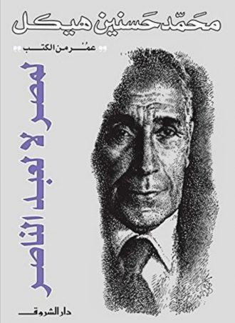 لمصر لا لعبد الناصر محمد حسنين هيكل