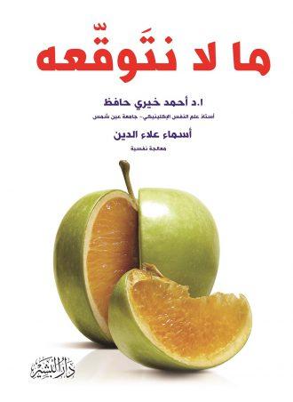 ما لا نتوقعه أحمد خيري حافظ - أسماء علاء
