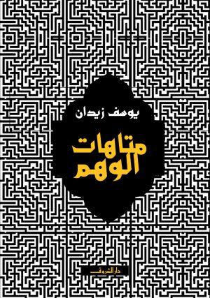 متاهات الوهم يوسف زيدان