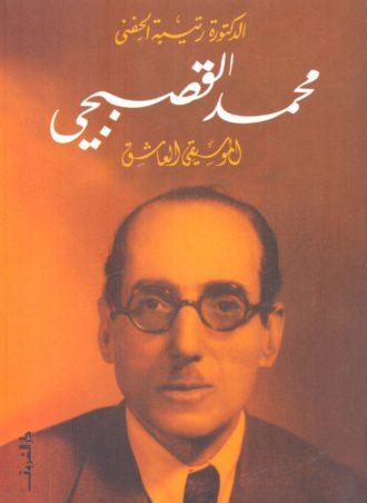 محمد القصبجي رتيبة الحفني