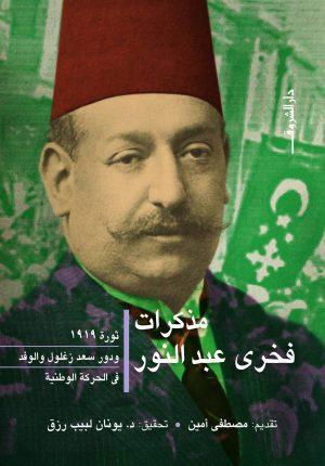 مذكرات فخري عبد النور