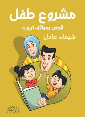 مشروع طفل شيماء عادل
