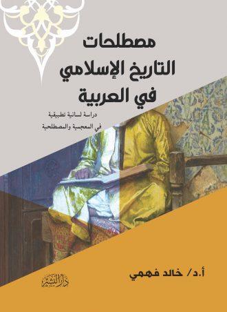 مصطلحات التاريخ الاسلامي في العربية خالد فهمي