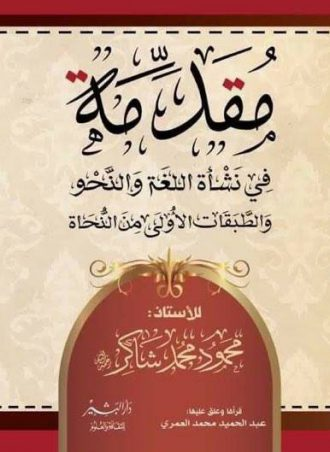 مقدمة فى نشأة اللغة والنحو محمود محمد شاكر