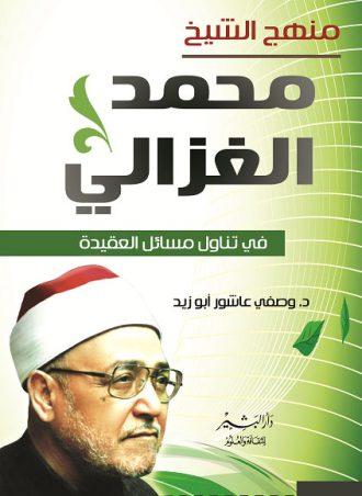 منهج الشيخ محمد الغزالي وصفي عاشور أبو زيد