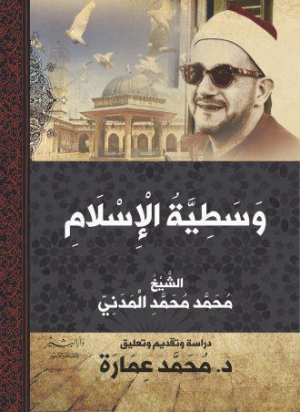 وسطية الإسلام محمد محمد المدني