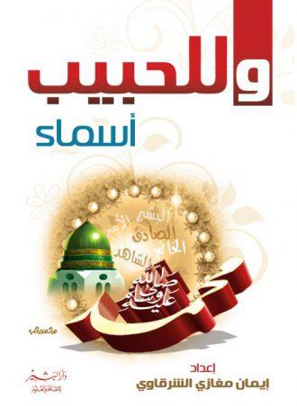 وللحبيب أسماء إيمان مغازي الشرقاوي