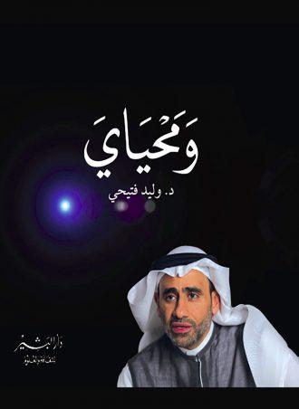 ومحياي وليد فتيحي