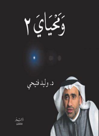 ومحياي 2 وليد فتيحي