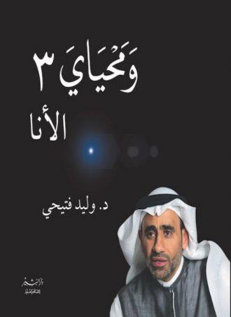 ومحياي 3 الأنا وليد فتيحي