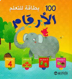 100 بطاقة للتعلم الأرقام