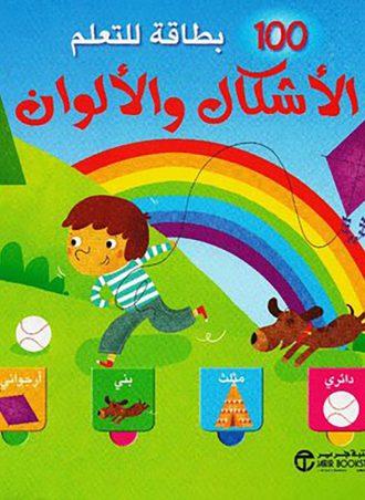 100 بطاقة للتعلم الأشكال والألوان 2