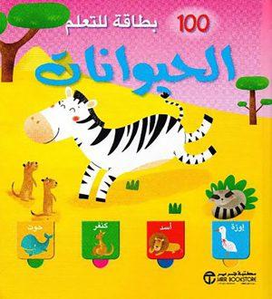 100 بطاقة للتعلم الحيوانات