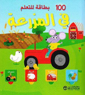100 بطاقة للتعليم في المزرعة