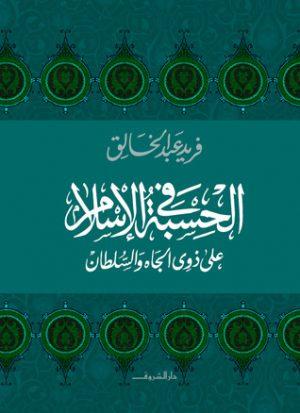 الحسبة في الإسلام - فريد عبد الخالق