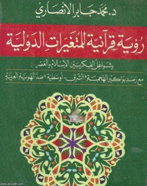 رؤية قرآنية للمتغيرات الدولية - محمد جابر الأنصاري