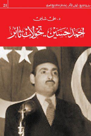أحمد حسين.. تحولات ثائر - علي شلبي