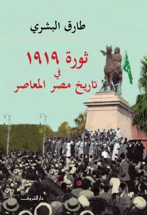 ثورة 1919 في تاريخ مصر المعاصر طارق البشري