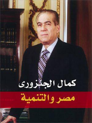 مصر والتنمية - كمال الجنزوري