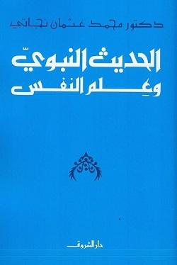 الحديث النبوي وعلم النفس - محمد عثمان نجاتي