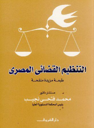 التنظيم القضائي المصري - محمد فتحي نجيب
