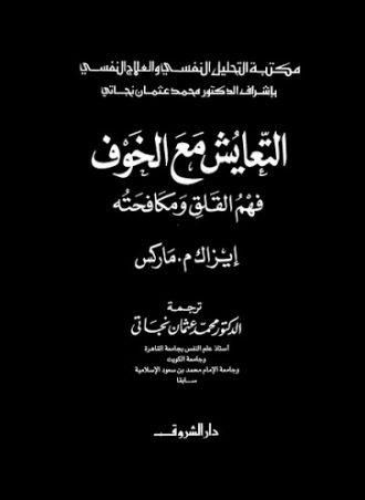 التعايش مع الخوف - إيزاك م. ماركس - ترجمة: محمد عثمان نجاتي