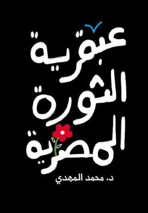 عبقرية الثورة المصرية - محمد المهدي