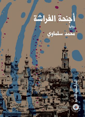 أجنحة الفراشة محمد سلماوي