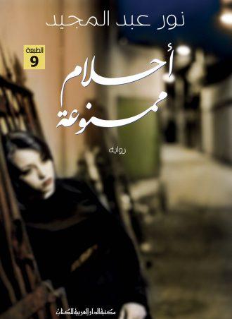 أحلام ممنوعة نور عبد المجيد