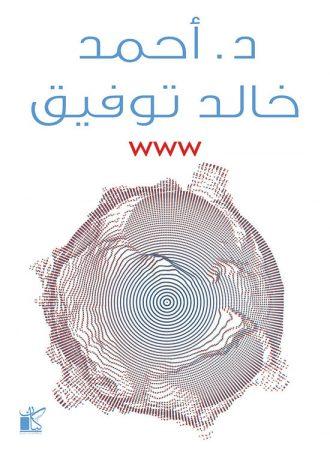 أحمد خالد توفيق WWW