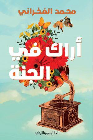 أراك في الجنة محمد الفخراني
