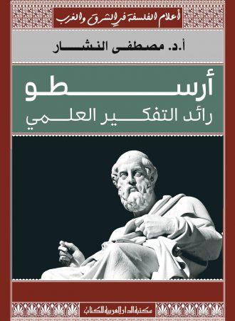 أرسطو رائد التفكر العلمي مصطفى النشار