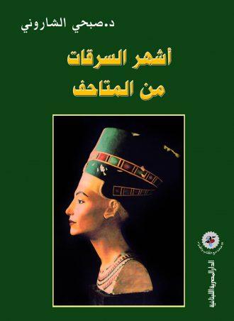 أشهر السرقات من المتاحف صبحي الشاروني