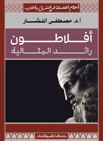 أفلاطون رائد المثالية مصطفى النشار