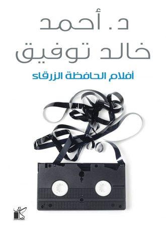 أفلام الحافظة الزرقاء أحمد خالد توفيق