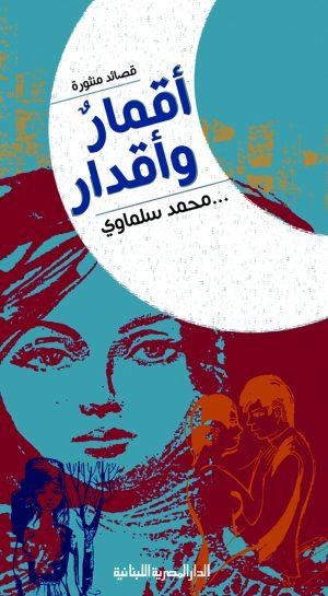 أقمار وأقدار محمد سلماوي