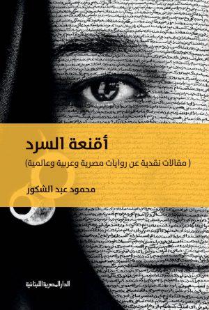أقنعة السرد محمود عبد الشكور
