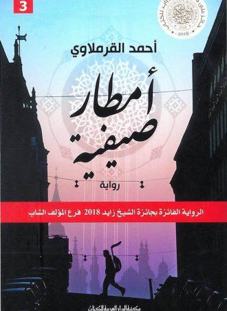 أمطار صيفية أحمد القرملاوي