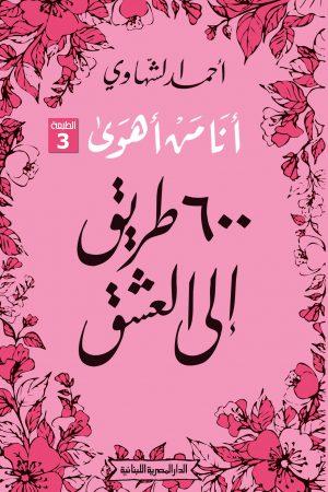 أنا من أهوى أحمد الشهاوي