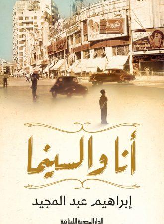 أنا والسينما إبراهيم عبد المجيد