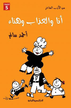 أنا والعذاب وهناء أحمد سالم