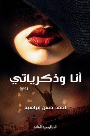 أنا وذكرياتي أحمد حسن إبراهيم
